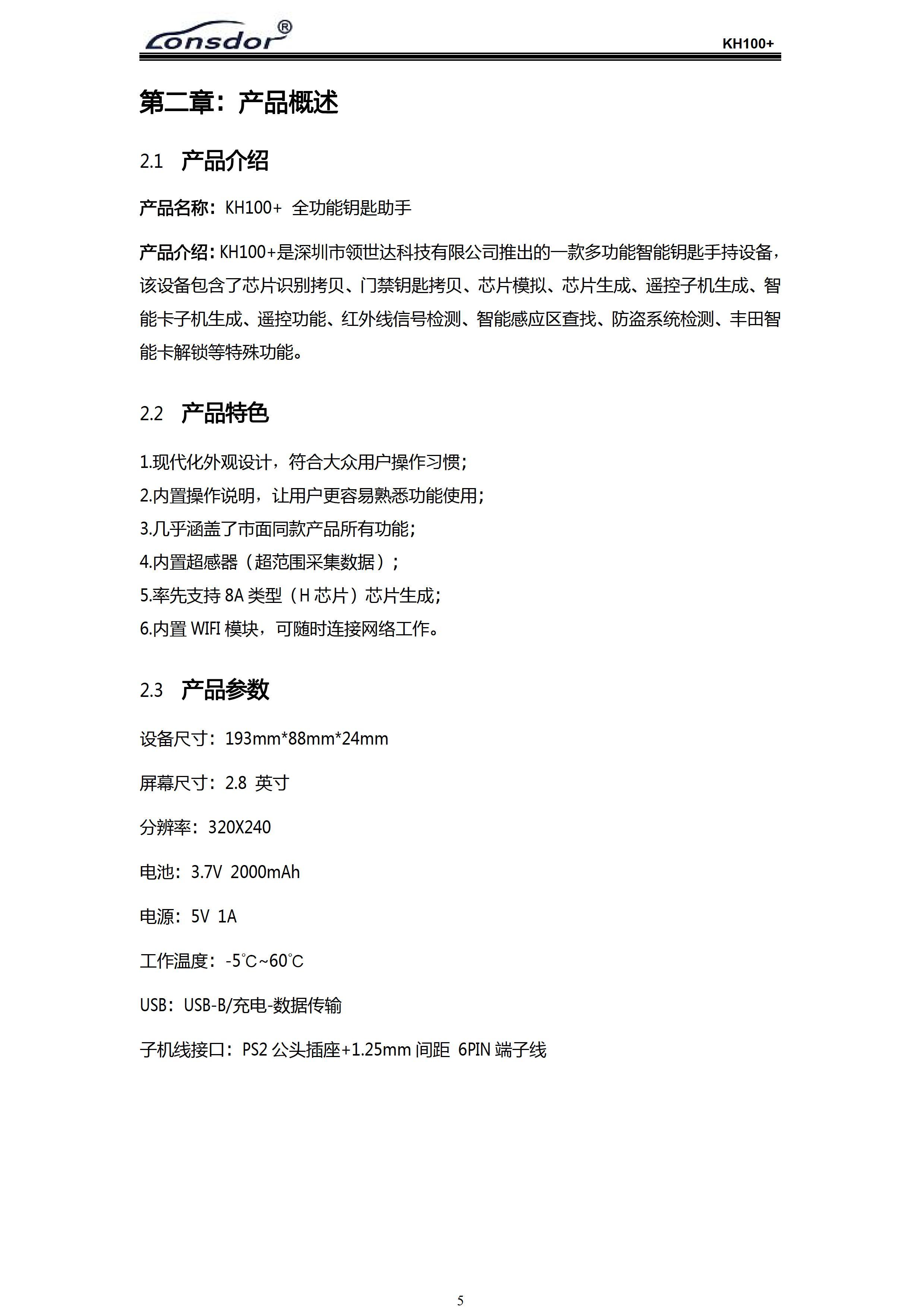 KH100说明书(110mmX75mm彩色印刷)正式版20200318 - 0006