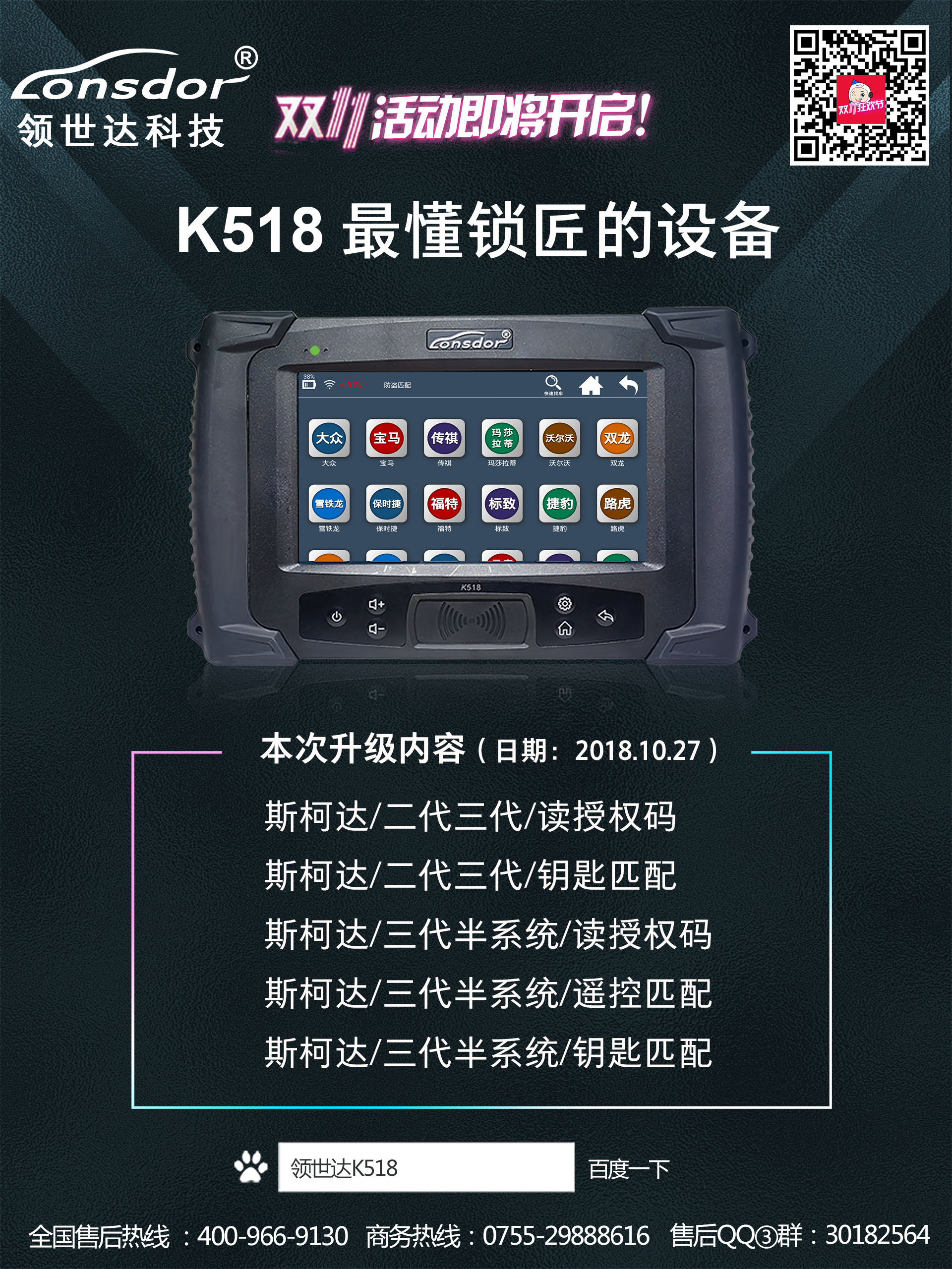 K518斯玛特升级(10-27)(1)