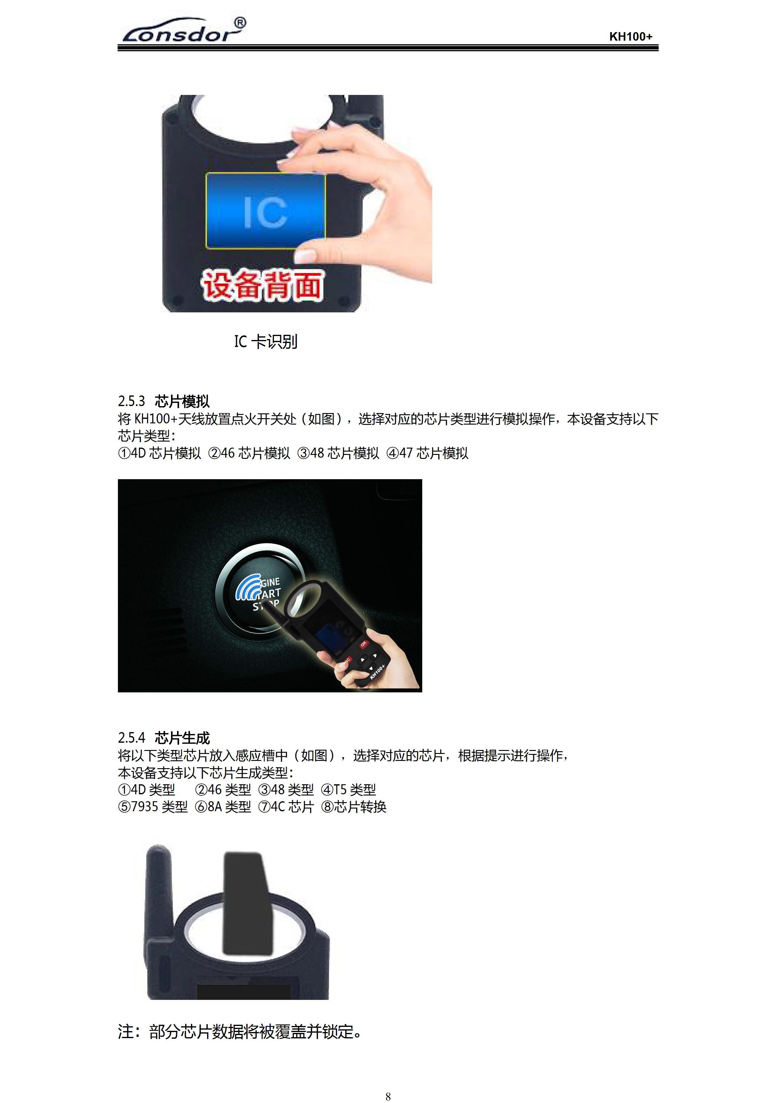 KH100说明书(110mmX75mm彩色印刷)正式版20200318 - 0009