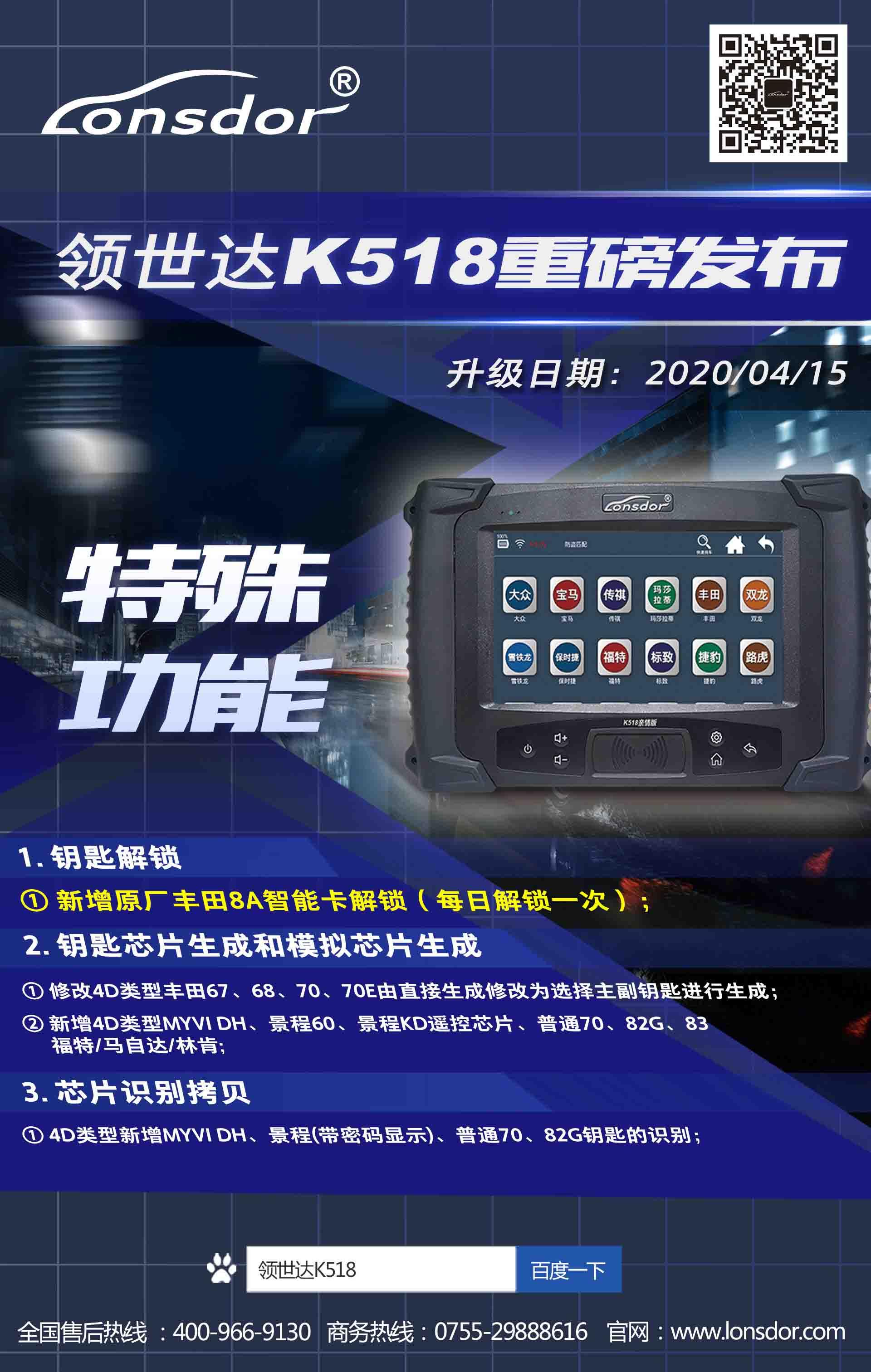 特殊功能2020414