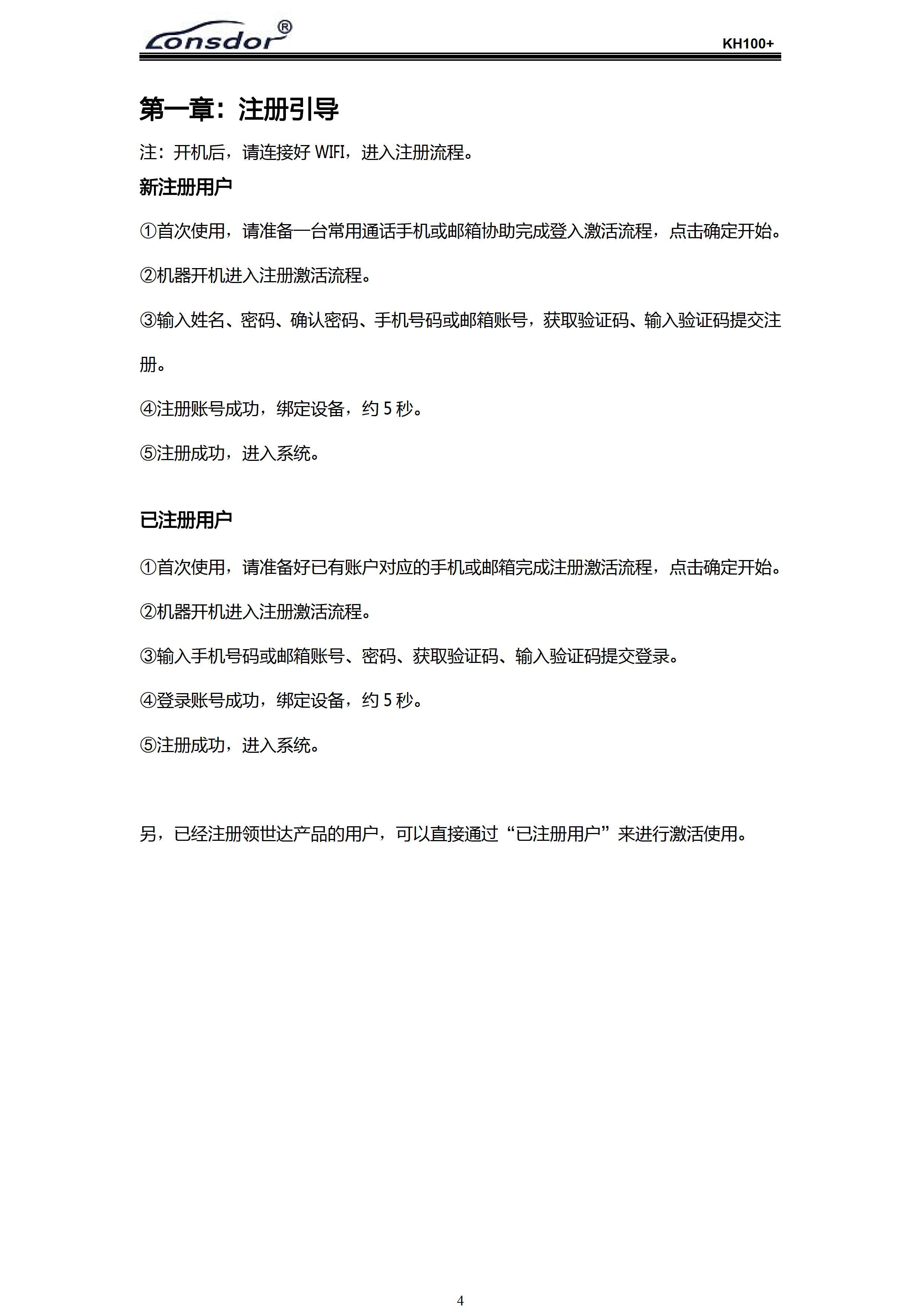 KH100说明书(110mmX75mm彩色印刷)正式版20200318 - 0005