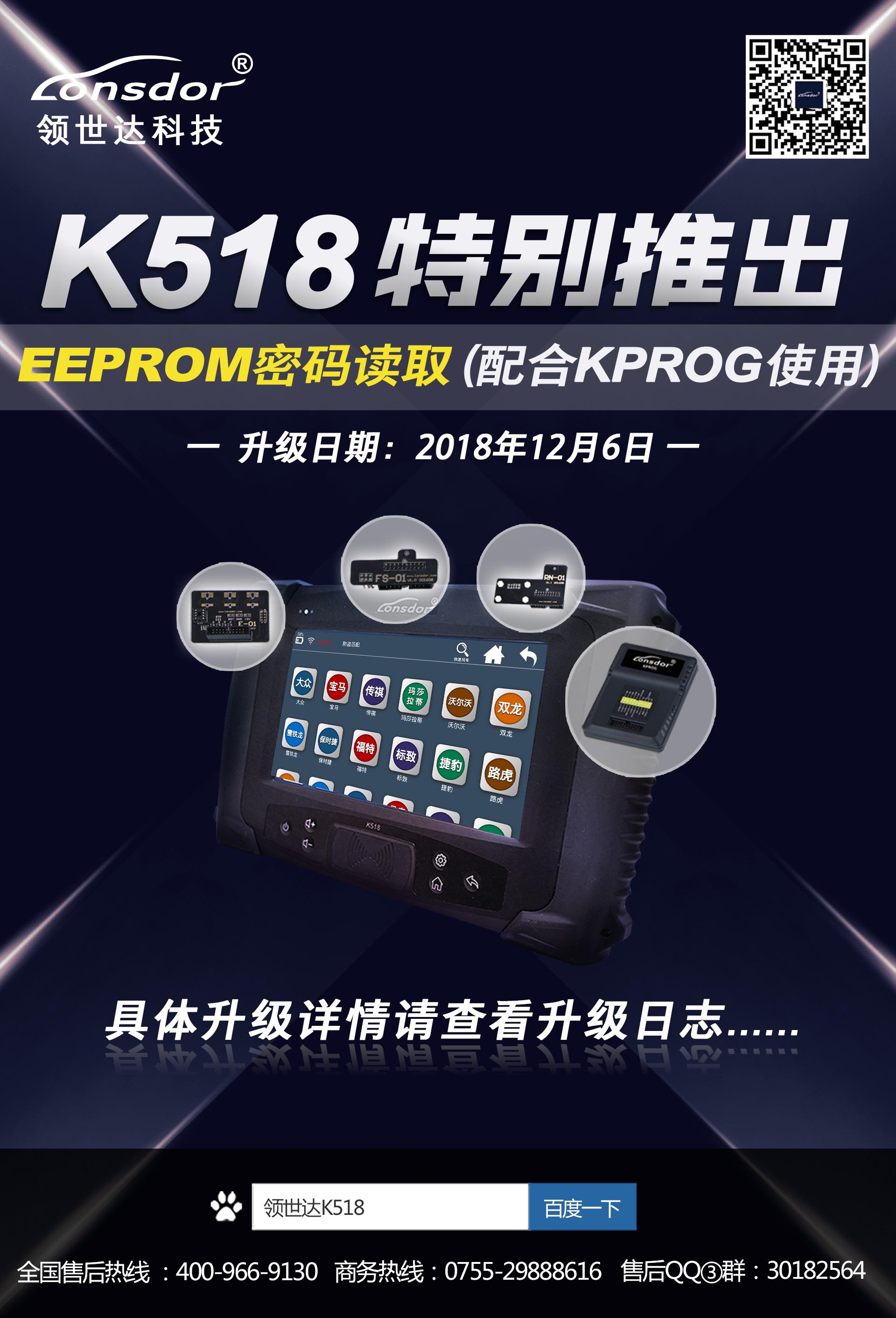 K518+KPROG宣传