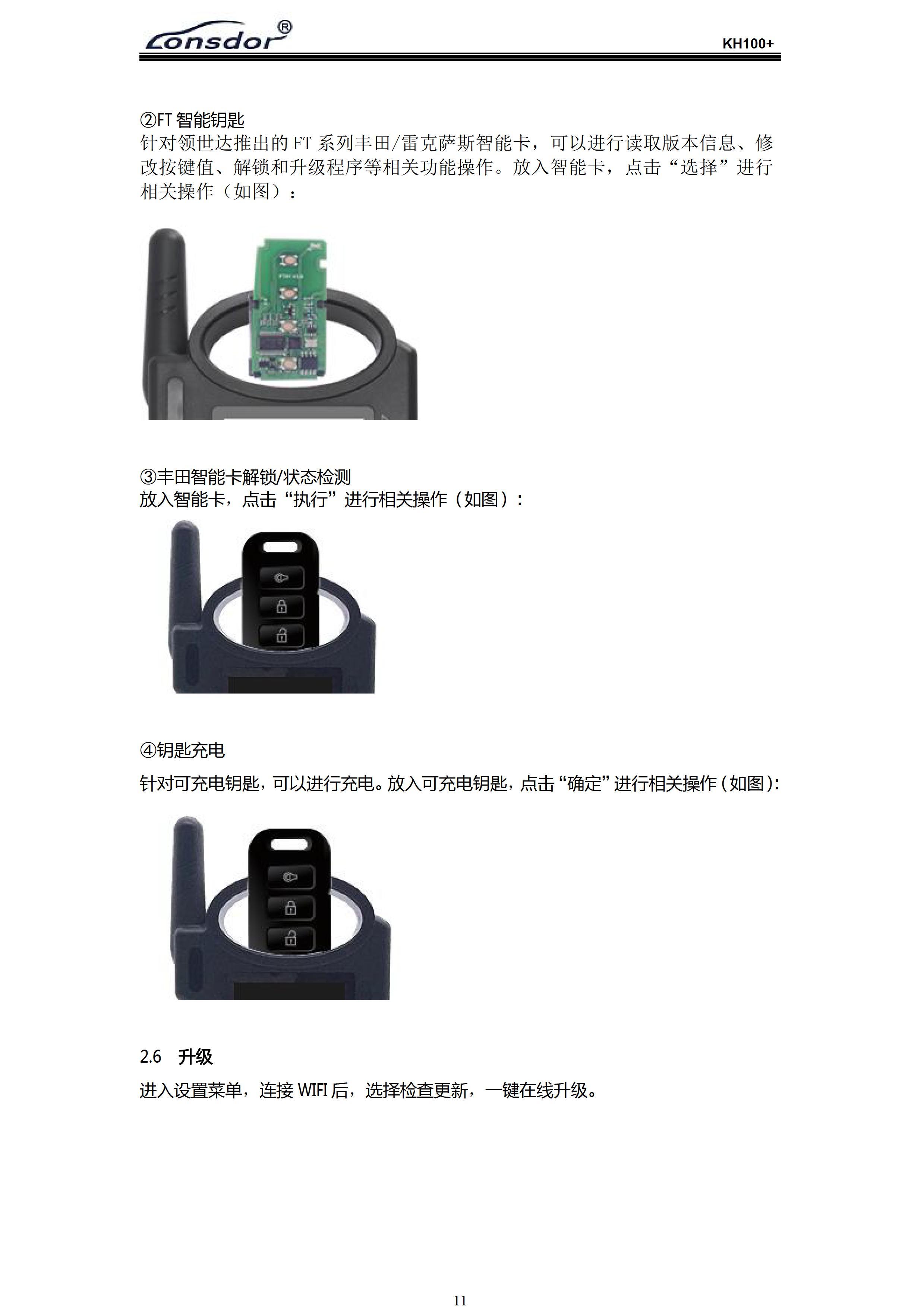 KH100说明书(110mmX75mm彩色印刷)正式版20200318 - 0012