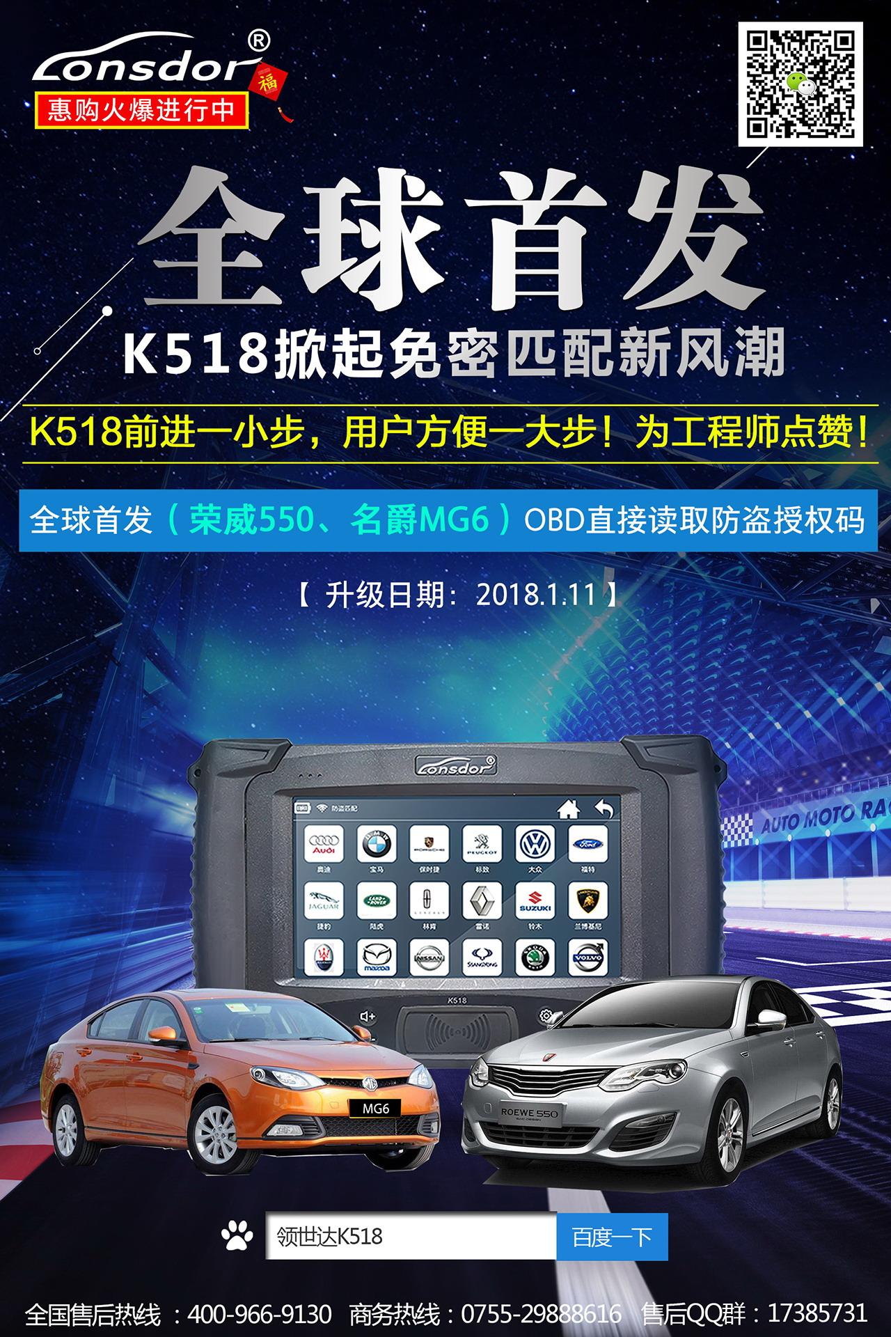 荣威550-MG6