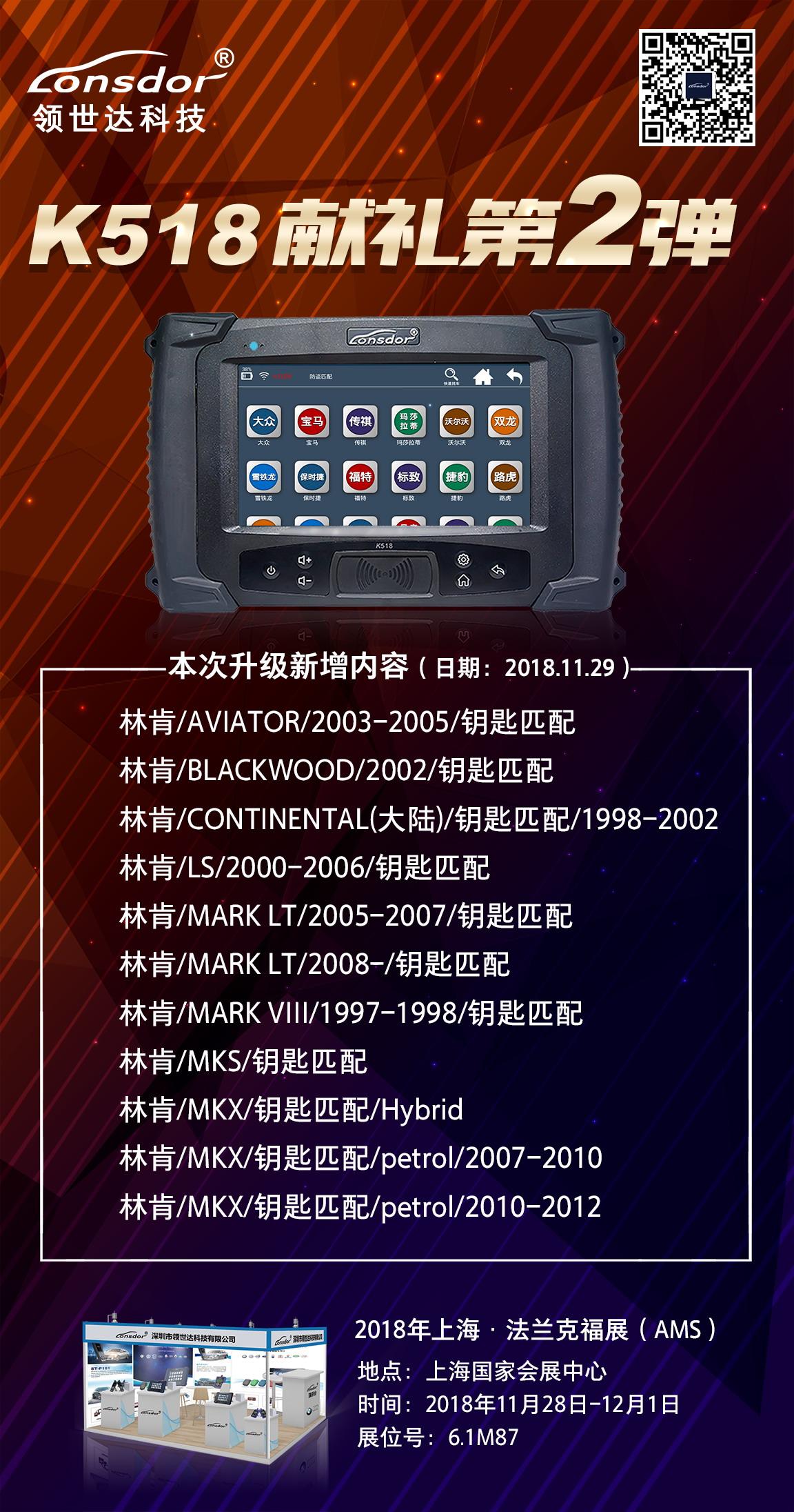 K518升级2018