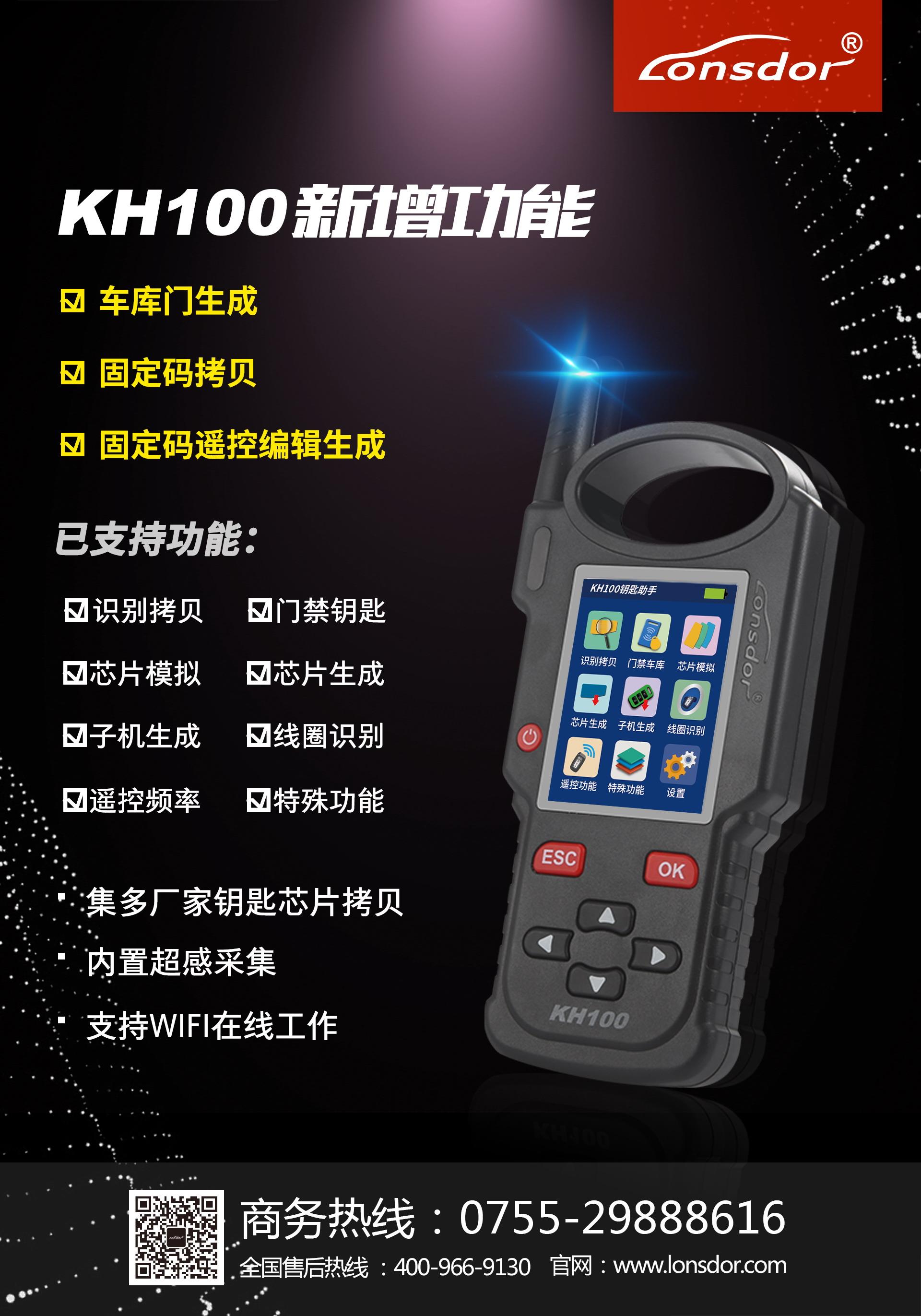 KH100新增功能