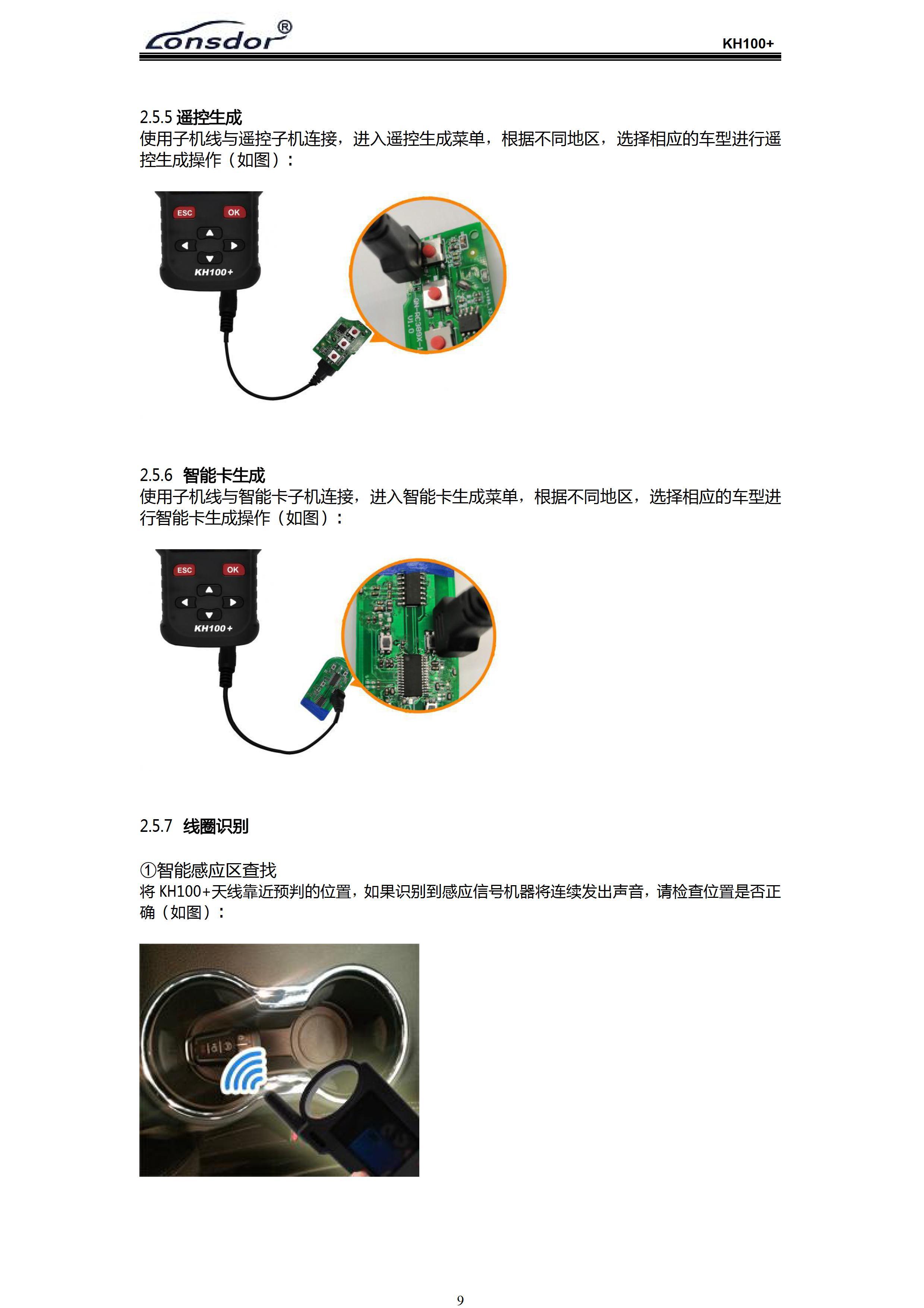 KH100说明书(110mmX75mm彩色印刷)正式版20200318 - 0010