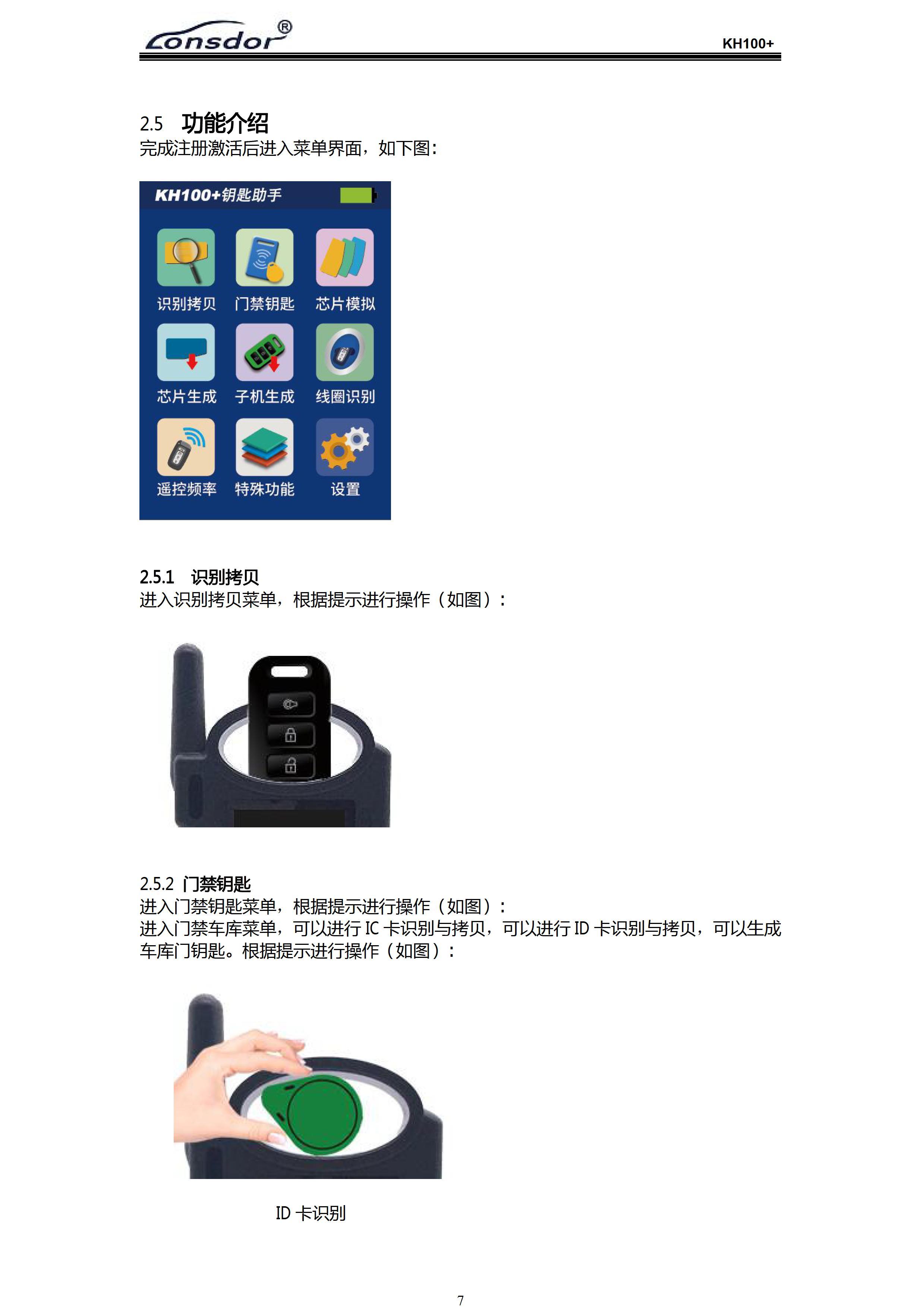 KH100说明书(110mmX75mm彩色印刷)正式版20200318 - 0008