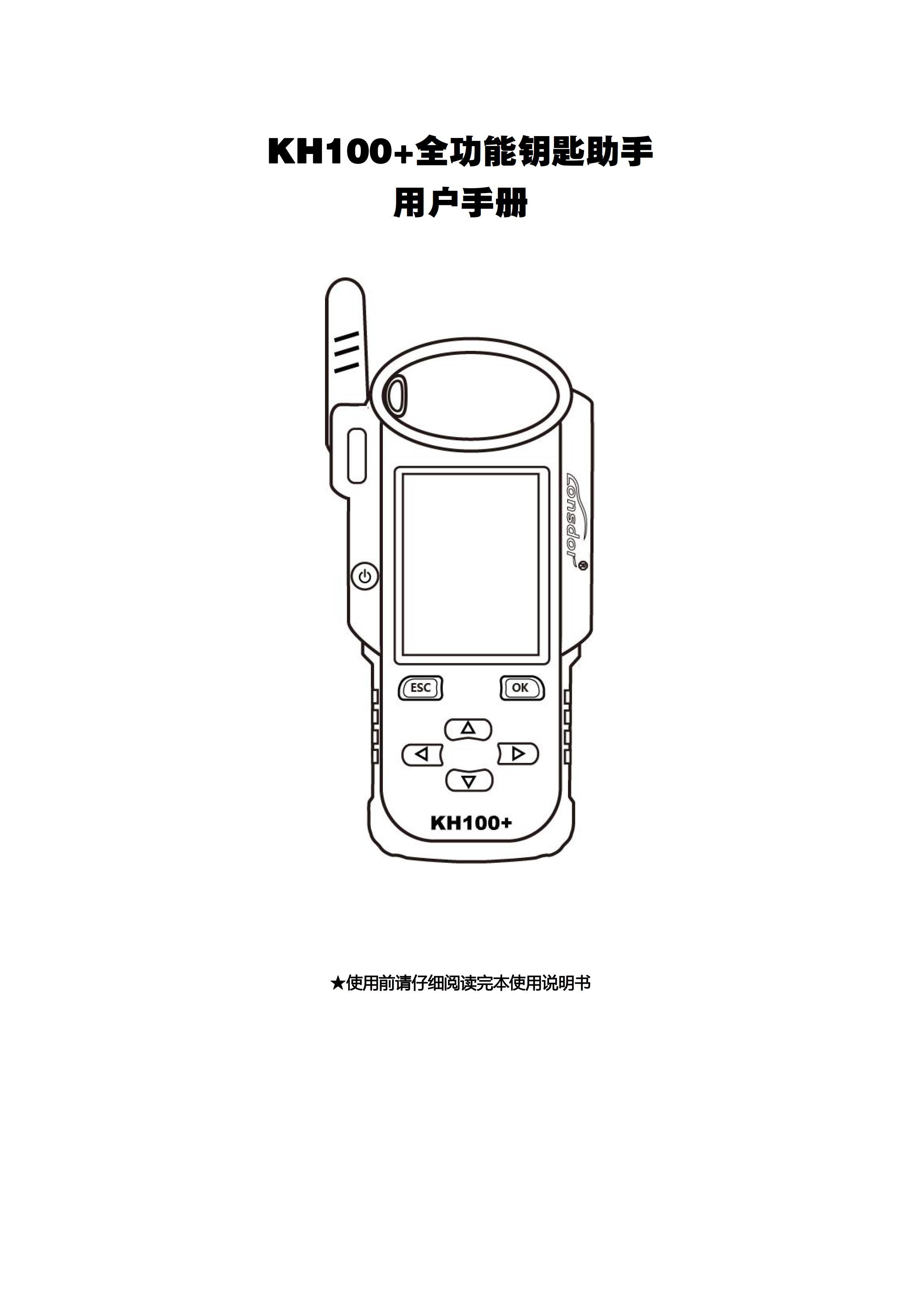 KH100说明书(110mmX75mm彩色印刷)正式版20200318 - 0001