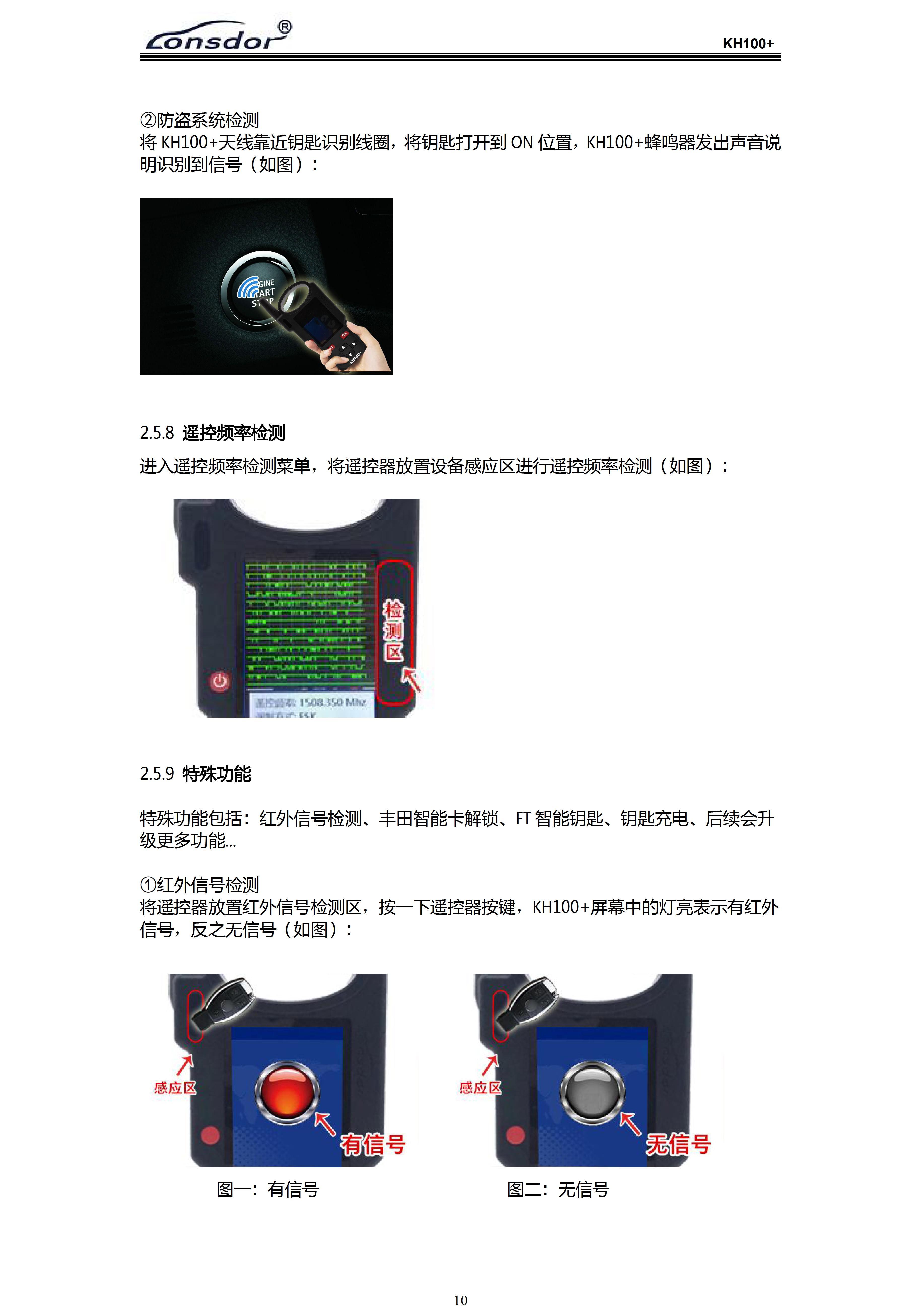 KH100说明书(110mmX75mm彩色印刷)正式版20200318 - 0011